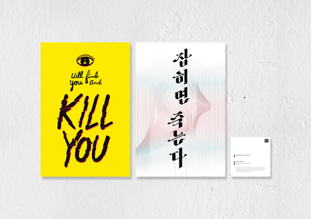 I will find you and I will kill you | 잡히면 죽는다 (If I catch you, you are dead)
