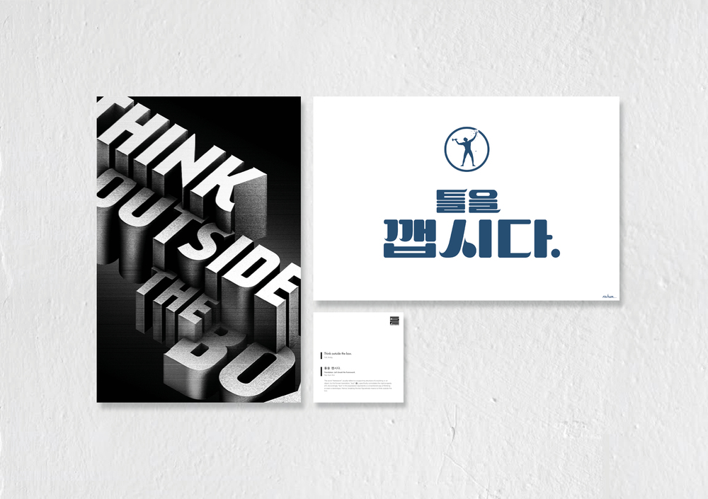 Think outside the box | 틀을 깹시다 (Break the framework)