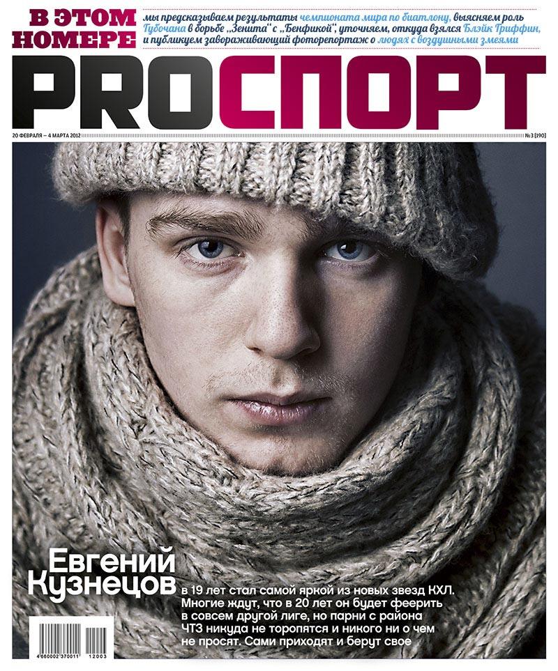 evgeny-kuznetsov-magazine-cover.jpg