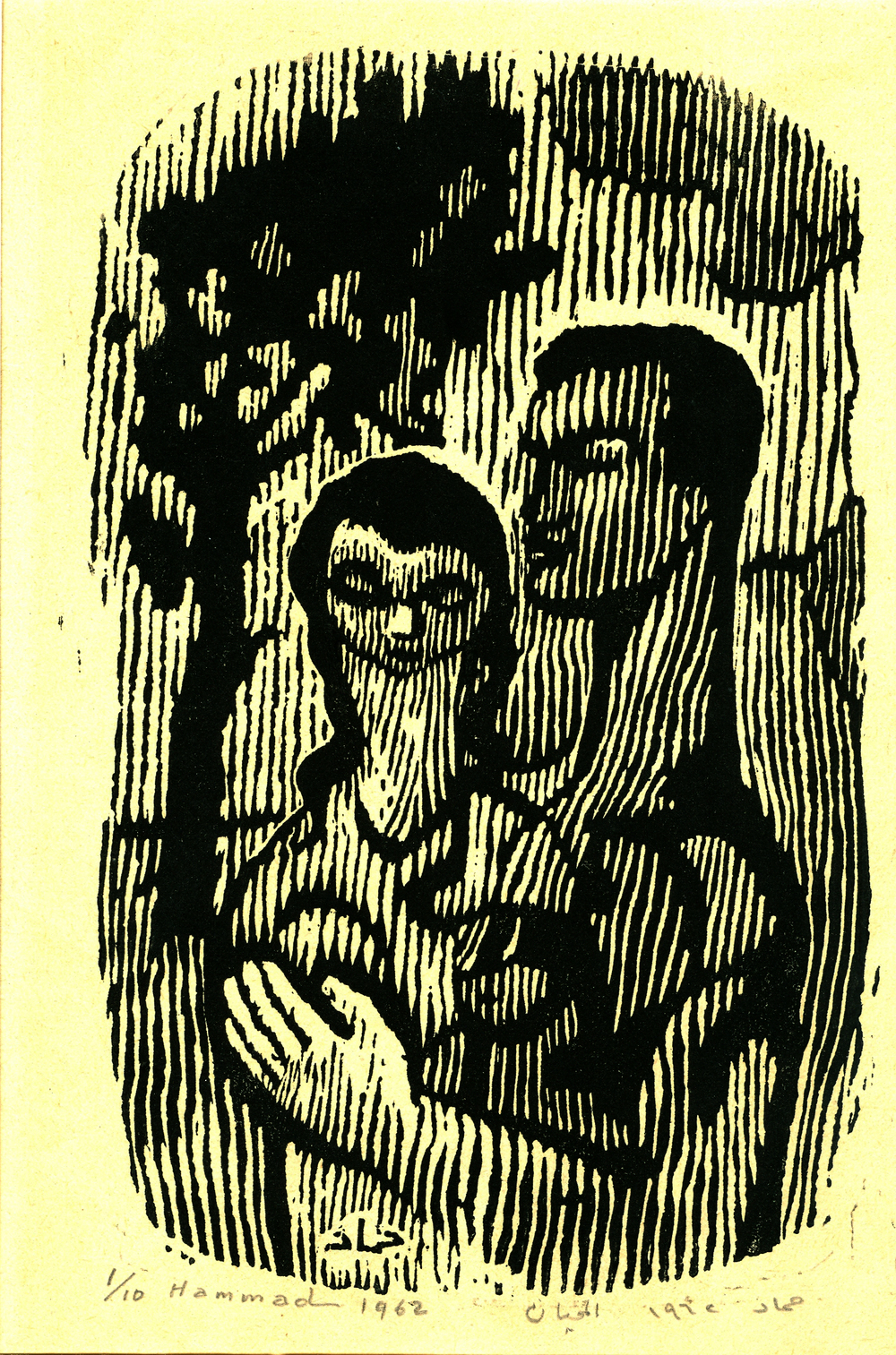 The Lovers . 1962 . المحبان