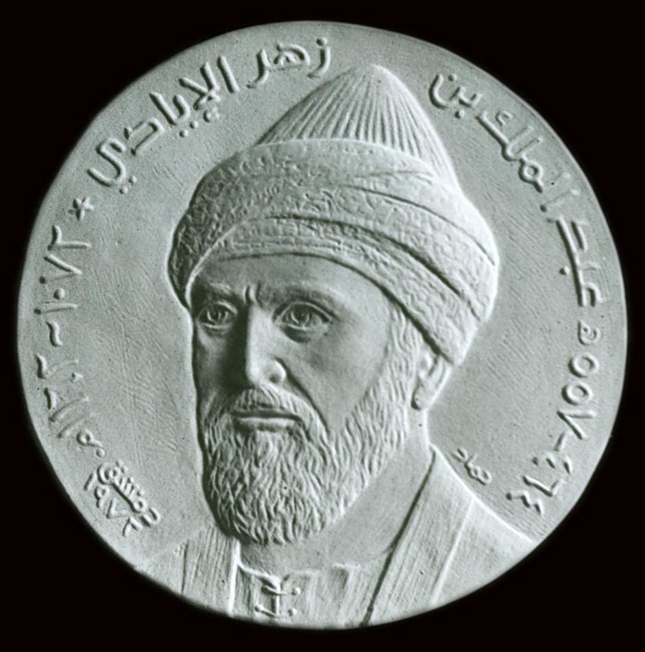 Abd Almalik Bin Zohr Alayadi . عبد الملك بن زهر الايادي . 1972