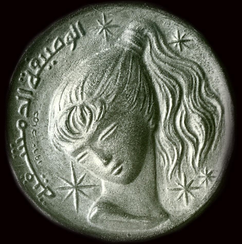 Alwaseefa Aldimashkyya . 1960 . الوصيفة الدمشقية