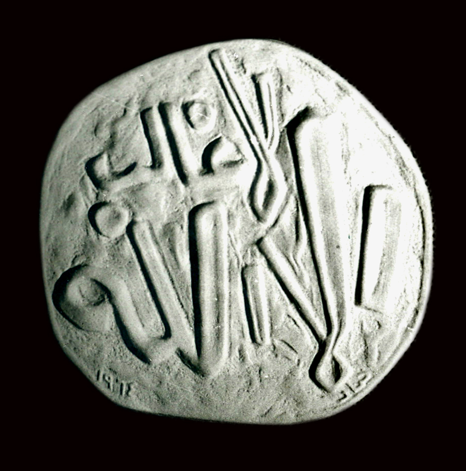 Calligraphy . La Ghaliba Illa Allah . 1964 . لا غالب الا الله