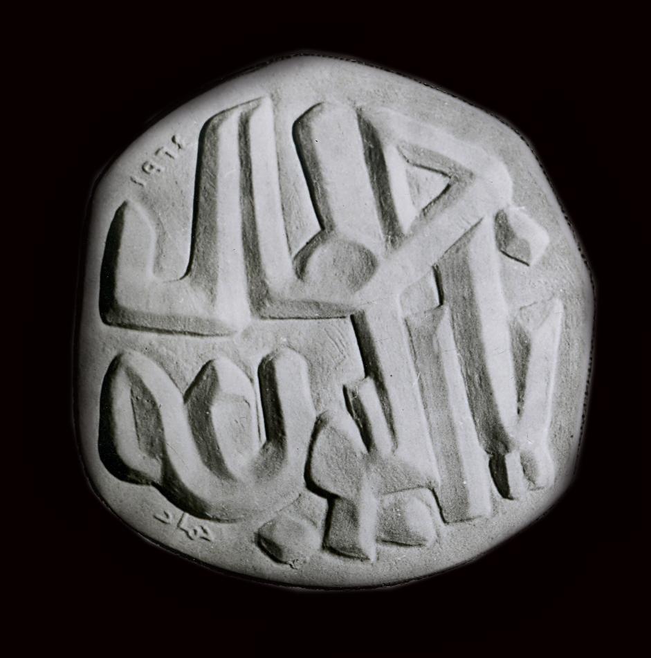 Calligraphy . Ya Jmal Albubaa . 1961 . يا جمال البوبعة