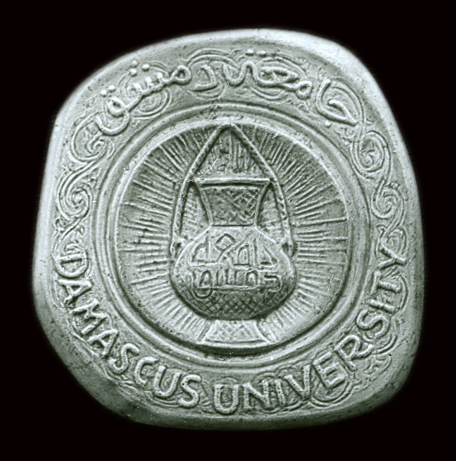 Logo of University of Damascus . شعار جامعة دمشق