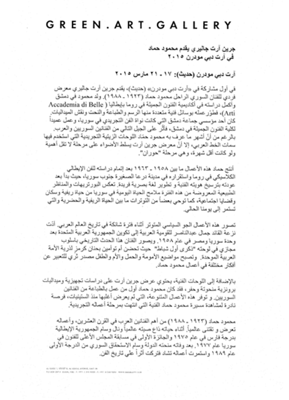 Press release. Art Dubai 2015