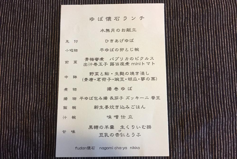 nikko-nagomichaya-07.jpg