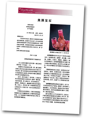 American Gemstones Chinese translation by Yan (Dorina) Shen.