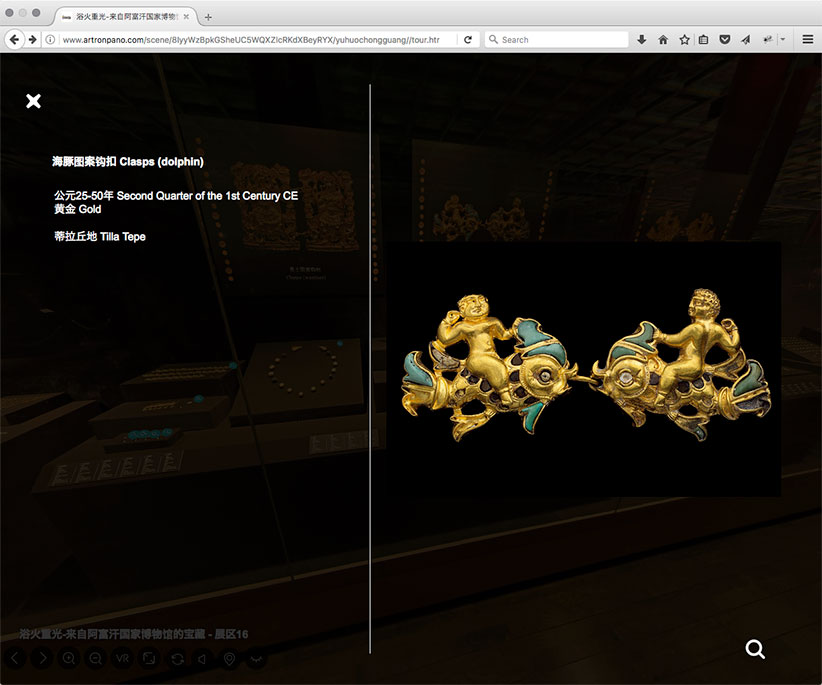 Afghanistan: Treasures from the National Museum, Kabul, through June 17 at the Palace Museum, presents more than 200 cultural artifacts spanning the 3rd century BCE and the 1st century CE. These dolphin clasps are shown in a virtual tour of the exhibition.