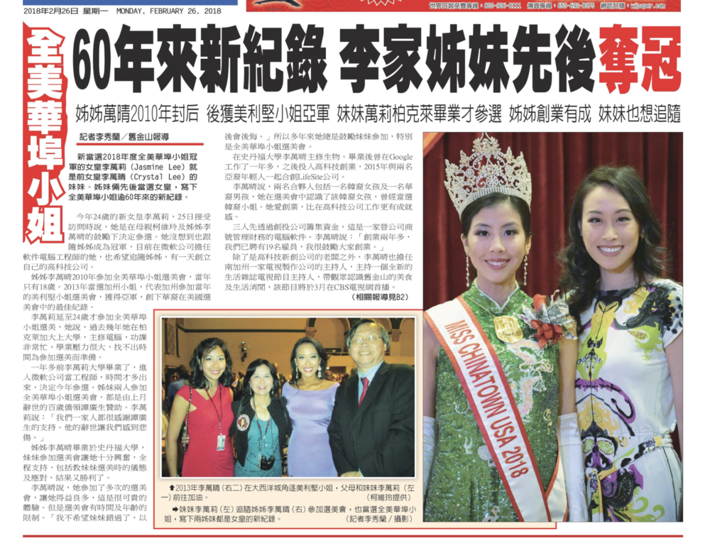 "My sister Jasmine is now Miss Chinatown 2018. The Chinese headline reads, ""New record in 60 years. Lee Family Little Sister Wins."""