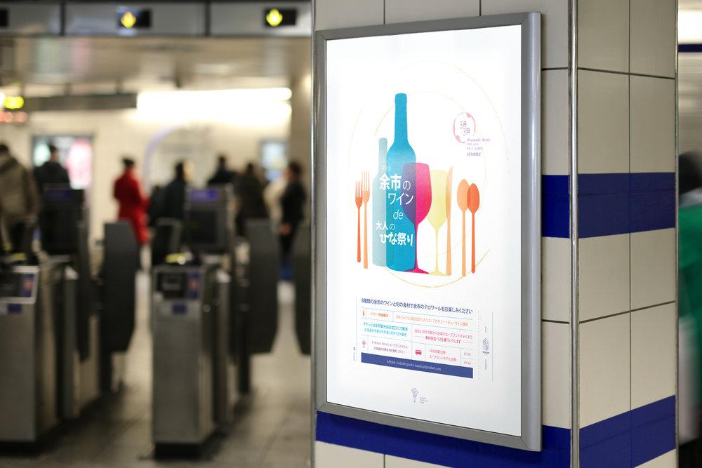 """The """"Yoichi Hina Wine Festival"""" brand design"""
