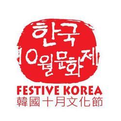 韓國駐香港領事館  韓國十月文化節