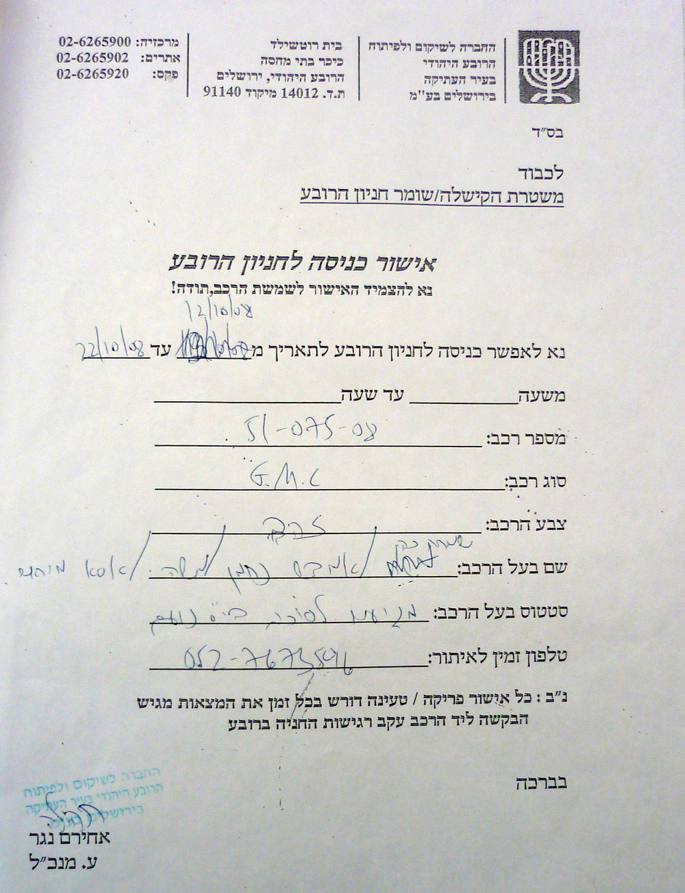 permission for show, Jerusalem town hall.JPG
