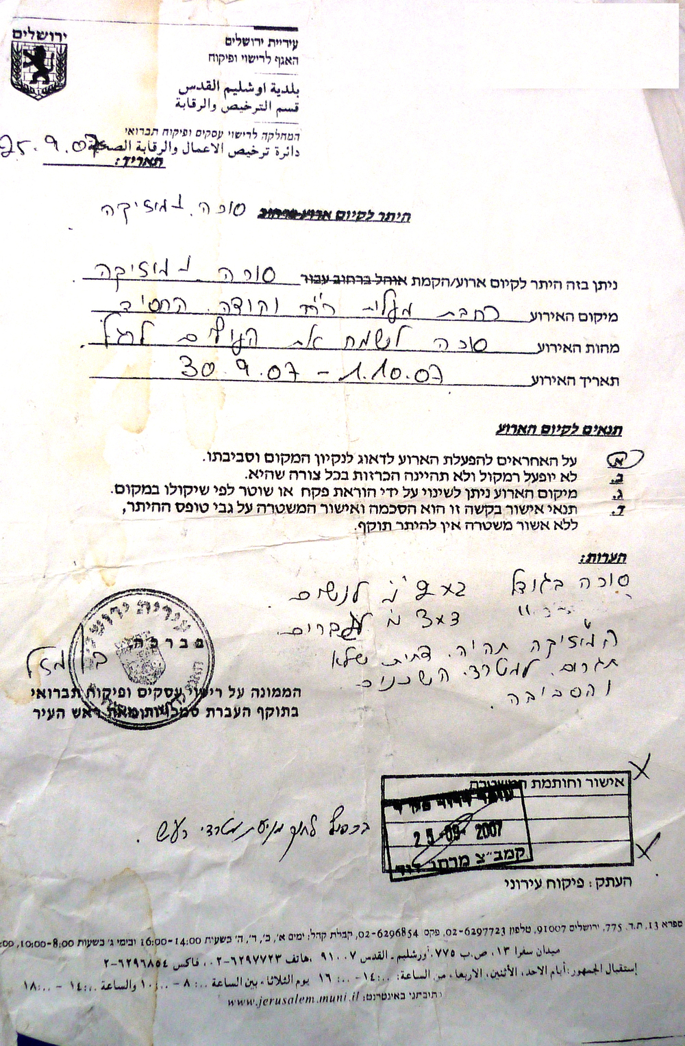 town hall permission for show, Jerusalem.JPG