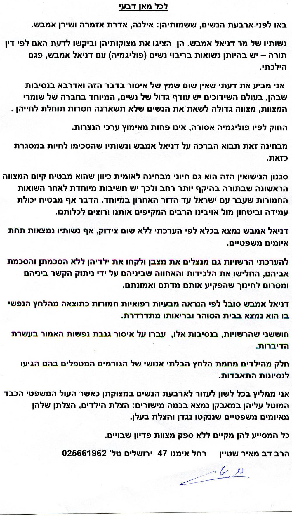 letter of Rabbi Dov Meir Stein, hebrewjpg.jpg