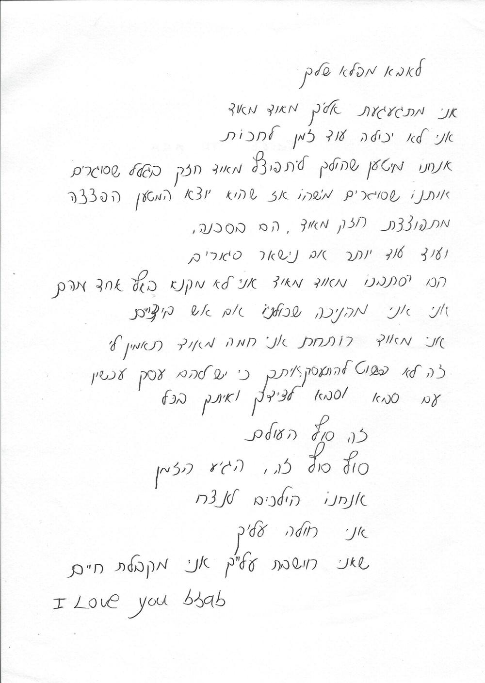 letter feygi to father in jail 2011 _Page_1.jpg