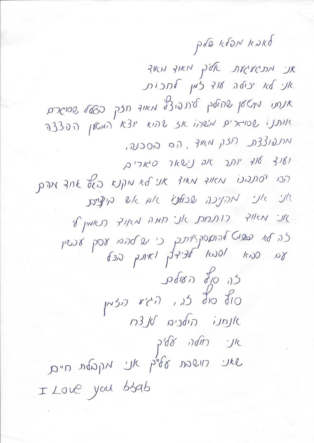 letter feygi to father in jail 2011 _Page_3.jpg