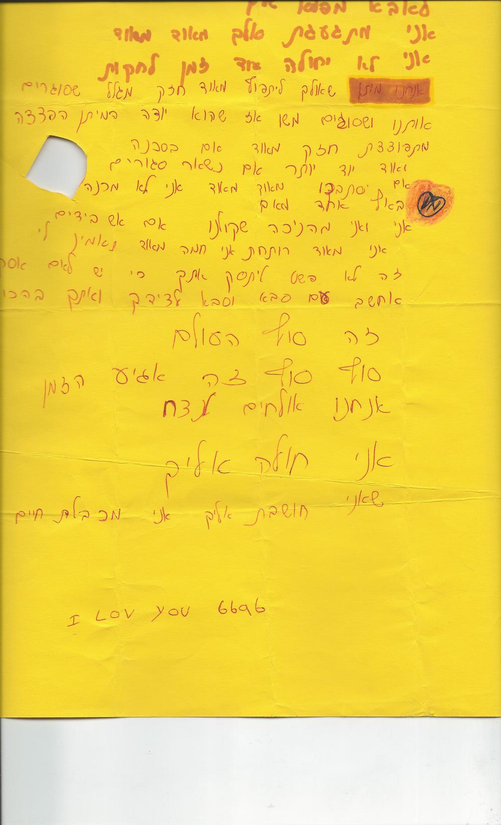 letter feygi to father in jail, 2011pdf.jpg