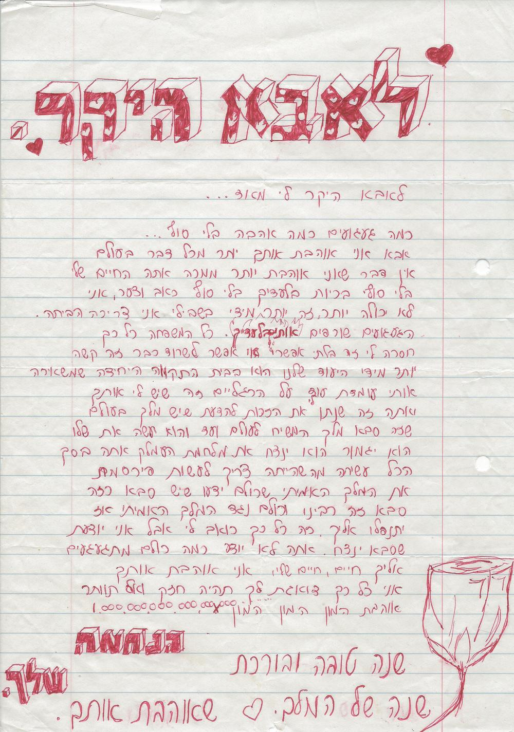 letter haya to father 2011_Page_1.jpg