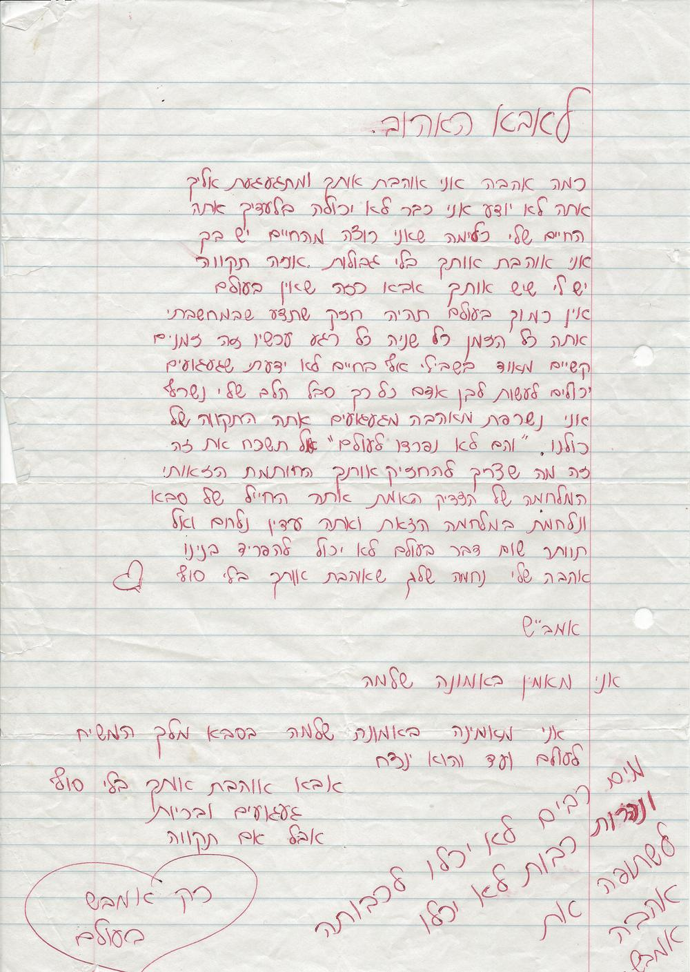 letter haya to father 2011_Page_3.jpg