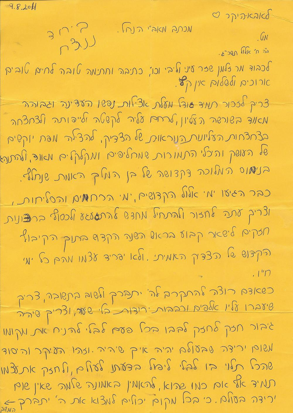 letter haya to father 2011_Page_4.jpg