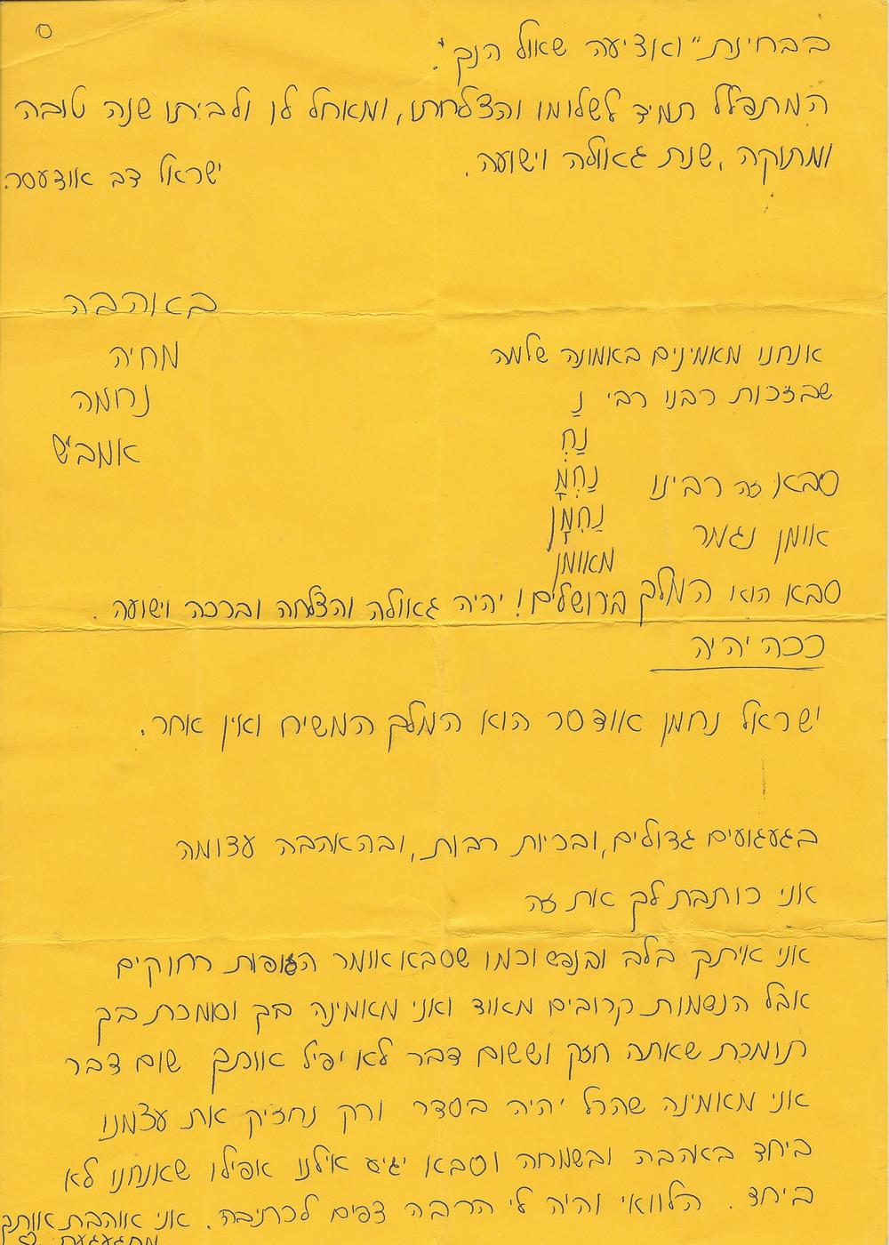 letter haya to father 2011_Page_5.jpg