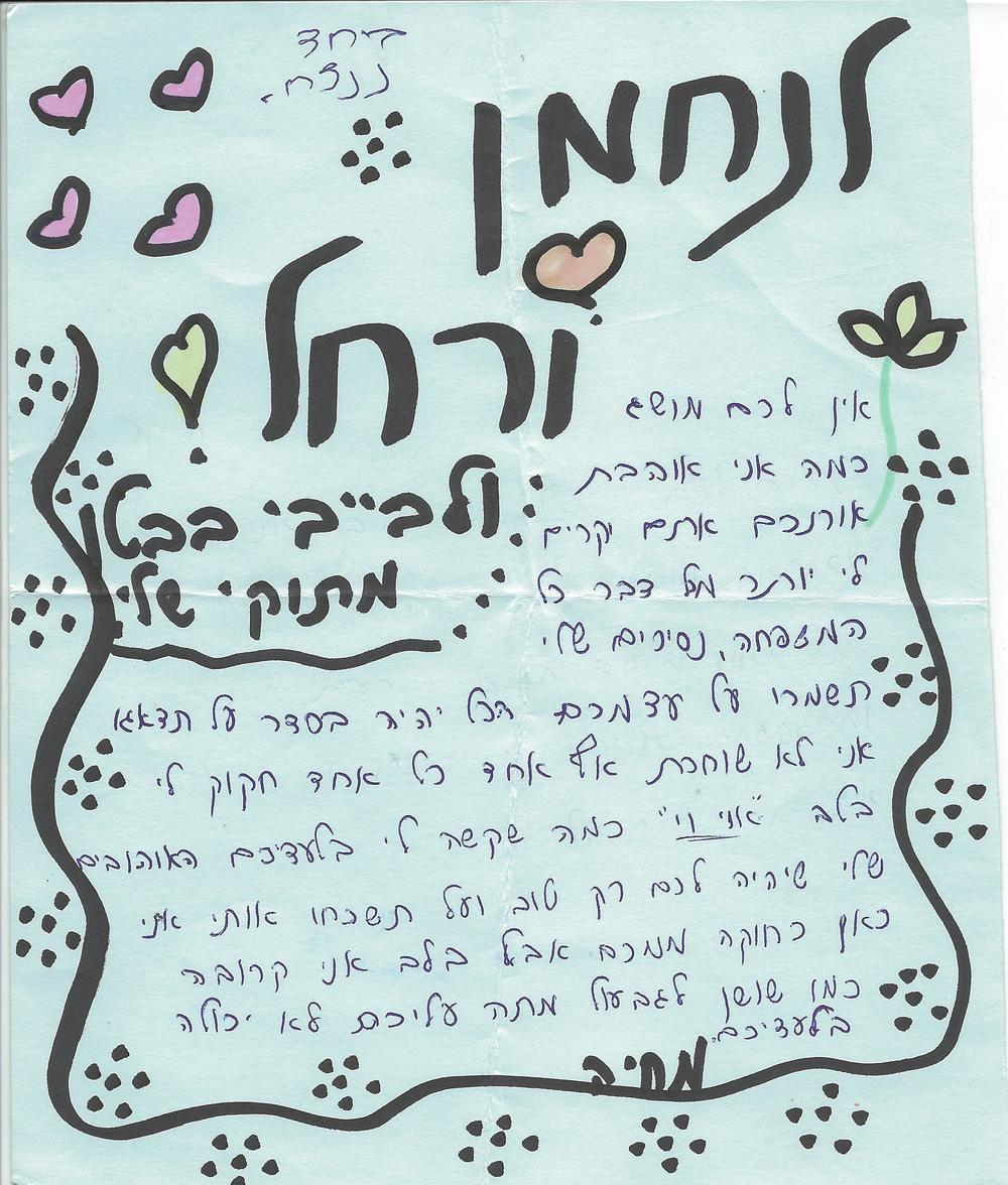 letter haya to brothers in jail 2011_Page_4.jpg