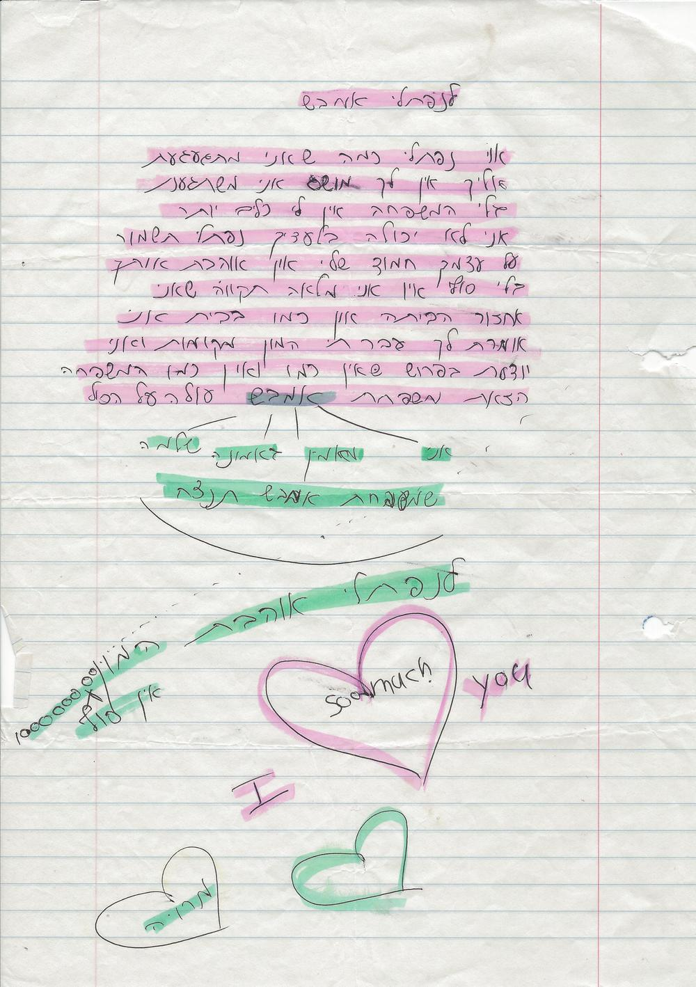 letter haya to brothers in jail 2011_Page_3.jpg
