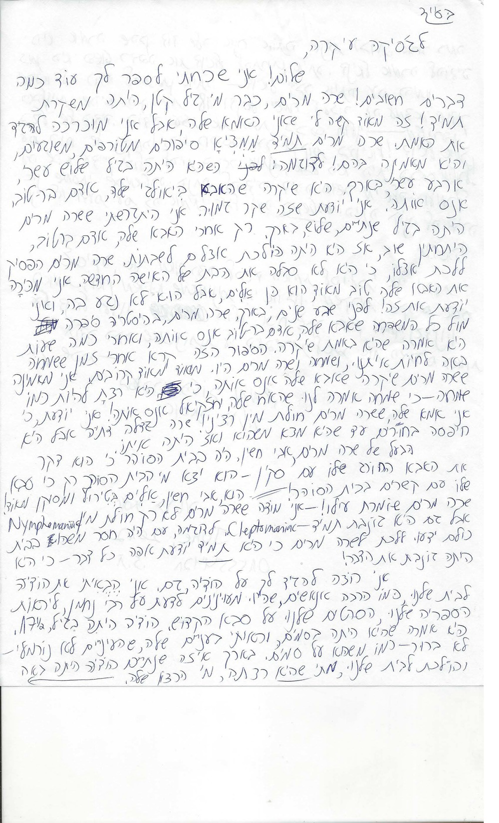 letter of E about her daughter SM, 2012 _Page_1.jpg