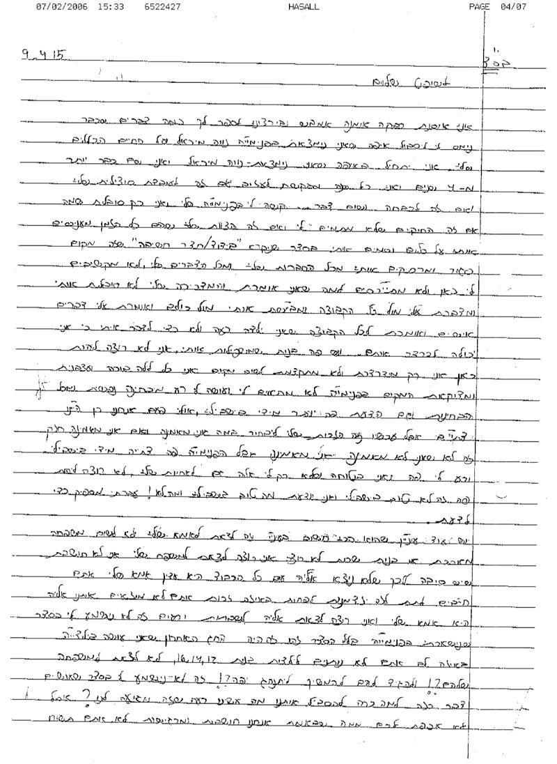 מכתבי-הקטינות.pdf--,-2015girlsletters-4.jpg