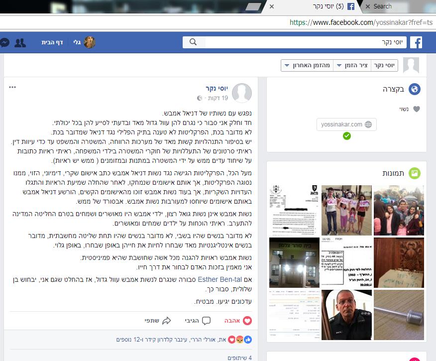 יוסי נקר כותב על משפט אמבש בפייסבוק.png