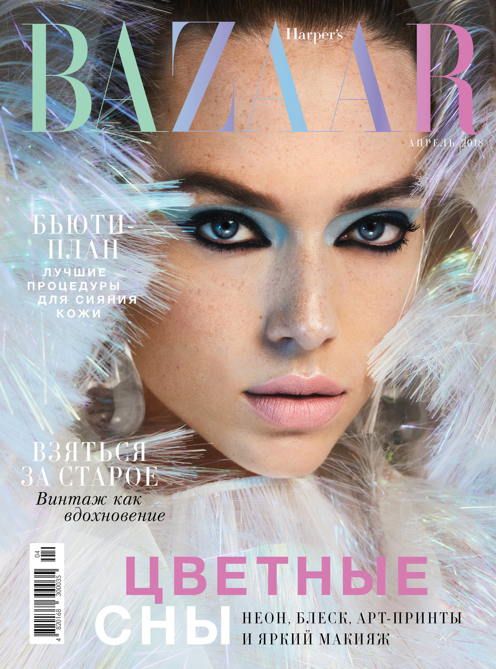 Harper's_Bazaar_Ukraine_201804_Hannah_Ferguson_Cover.jpg