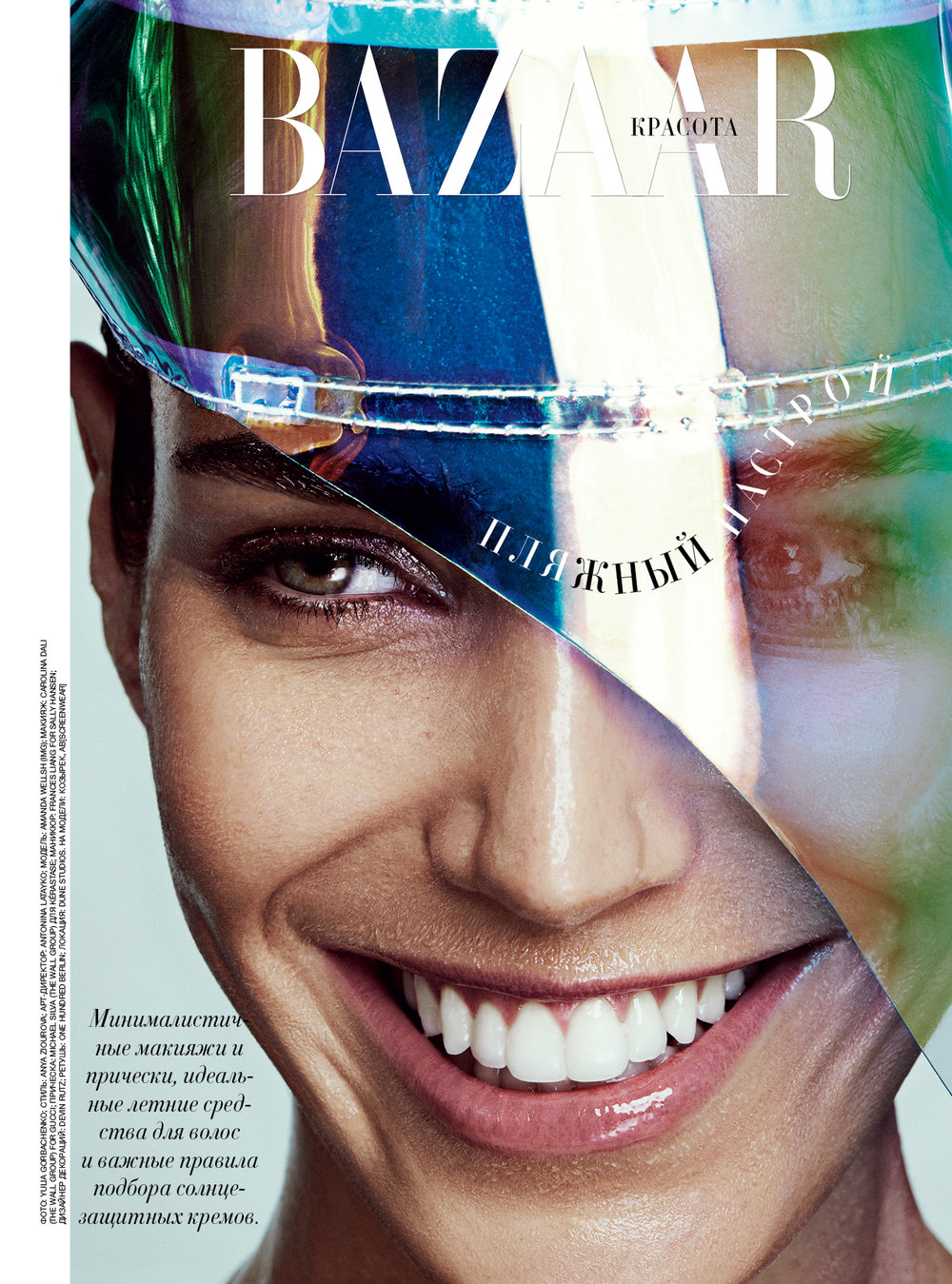 Harper's-Bazaar-Ukraine-2017-07-Amanda-Wellsh-Opener.jpg