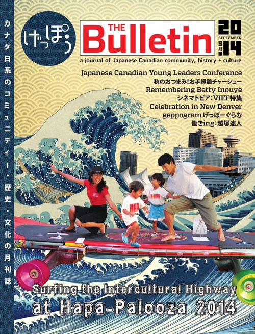 Hapa-palooza 2014 Bulletin September Cover