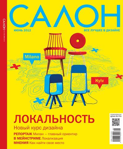 Cover 6Ukraine1.jpg