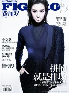 Madame Figaro China July 2014