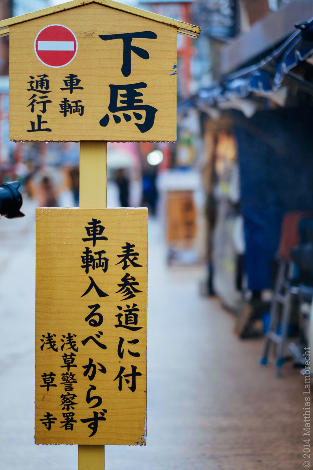 """Get off your horse."" (liberally translated). Asakusa."