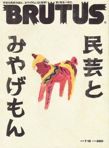 Couverture du magazine lifestyle japonais Brutus (Juillet 2010) sur le mingei.