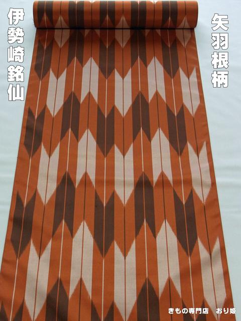 yagasuri-isesakimeisen-orihime-kimono.jpg