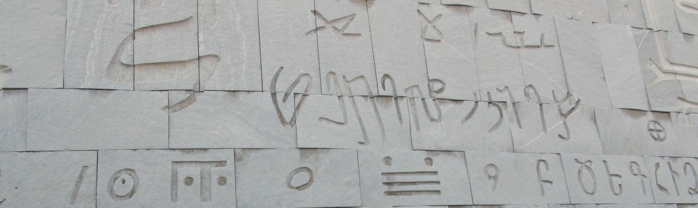 Ancient hieroglyphs on the outside wall of the Library of Alexandria, Egypt
