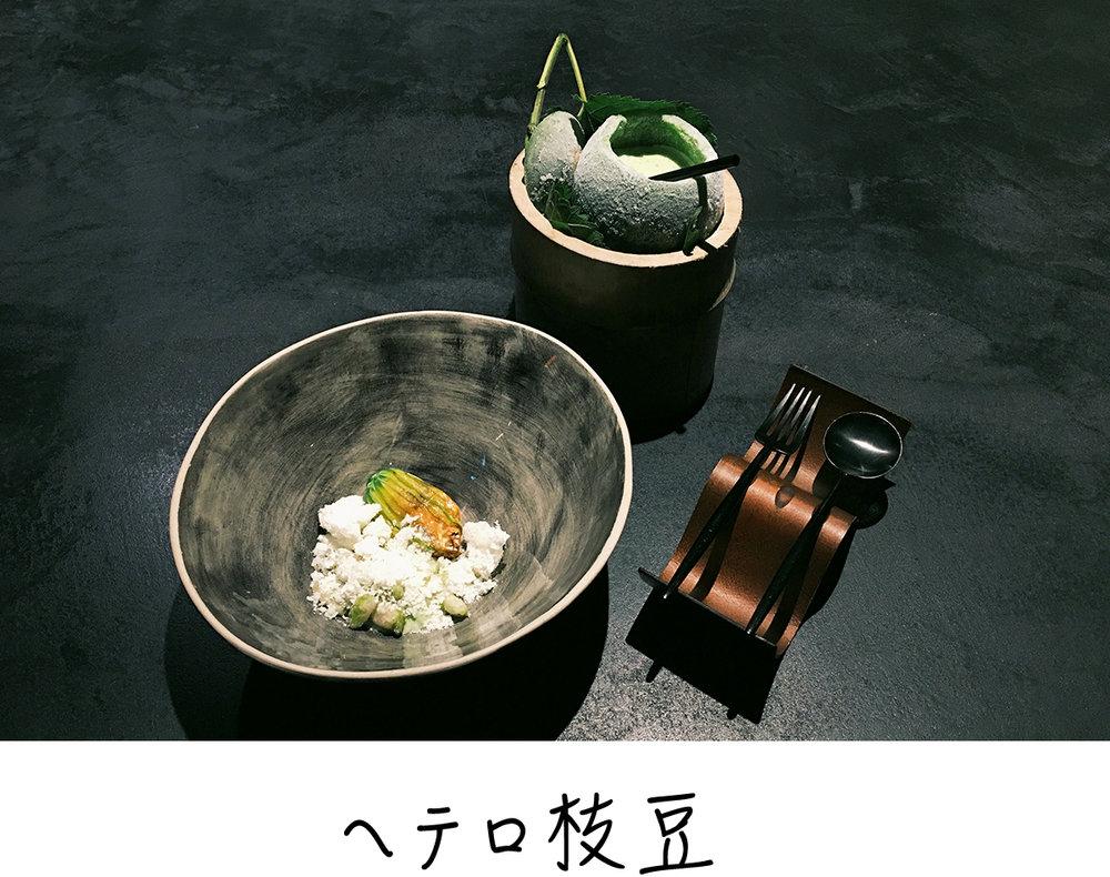 Edamame Ice Cream & Zucchini Flower