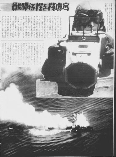 "This wartime edition of the Japanese magazine ""Weekly Photographic Journal"" shows the destruction of HMAS Vampire (though flipped)."