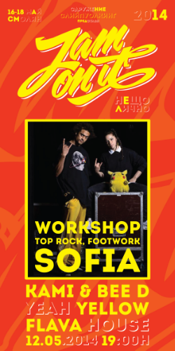 Workshop - 12.05.2013, 19:30h, Flava House, Sofia Breaking, Top Rock, Footwork with Kami & Bee D - Yeah Yellow Crew, France, Price - 20 BGN/10 EUR
