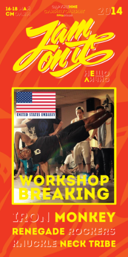 Workshop - 17.05.2013, 13:30h, Smolyan Breaking with Bboy Iron Monkey from Renegade Rockers/ Knuckle Neck Tribe - USA,   Price - 20 BGN/10 EUR