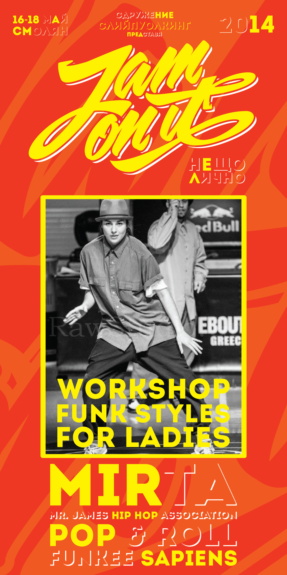 Workshop - 17.05.2013, 12:00h, Smolyan Funk Styles For Laides with Mirta from Pop&Roll, Mr. James HIP HOP association Croatia,   Price - 20 BGN/10 EUR