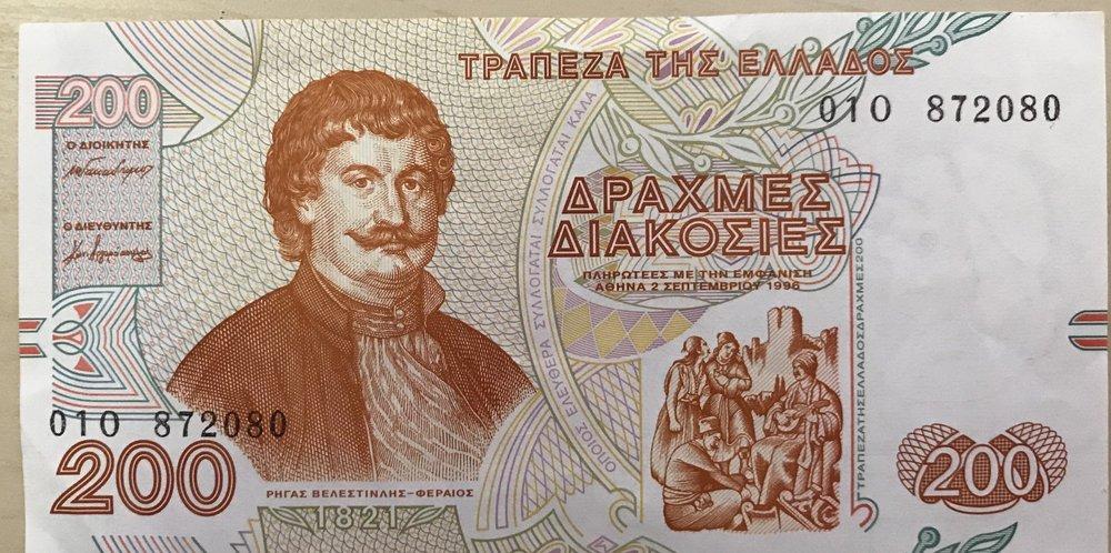 Pre-Euro drachma note from 1998