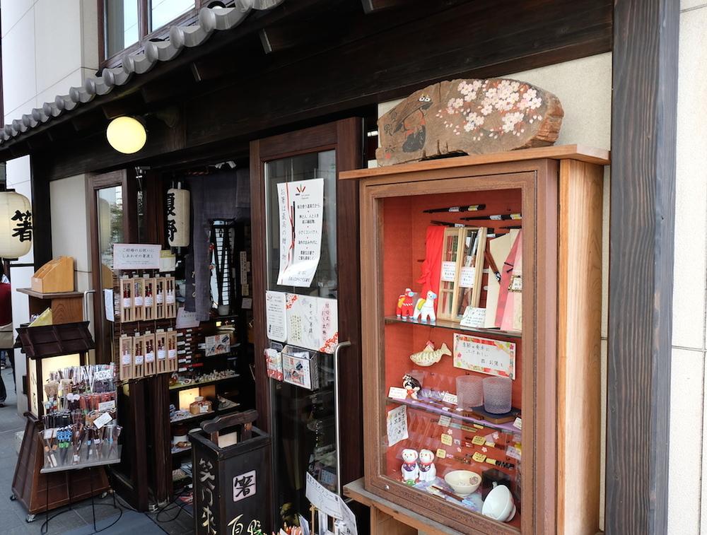 『夏野』表参道店