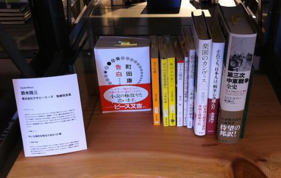 鈴木陸三氏の選んだ本10冊 #lakagu#favorite10#books#sazaby