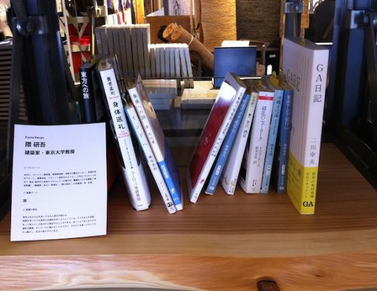 隈研吾氏の選んだ本10冊  #favorite10#books#kengokuma