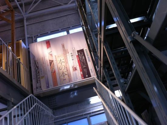 2階への階段の壁には本の絵。 #lakagu#shinchosha#sazaby#stairs